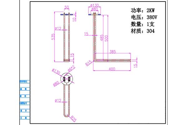 U型L型加热管