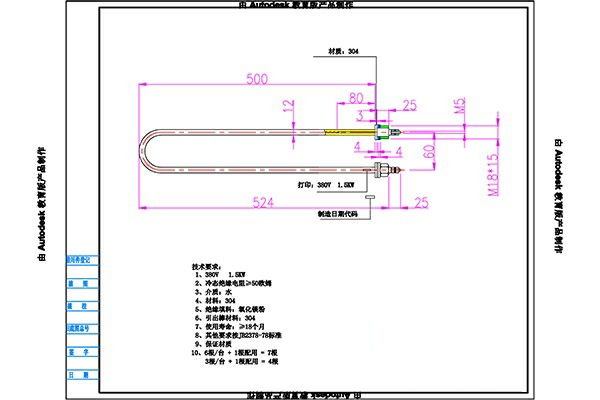 1.5kwU型加热管